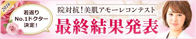 「院対抗!美肌アモーレリフトコンテスト」の若返り無料モニター様大募集!