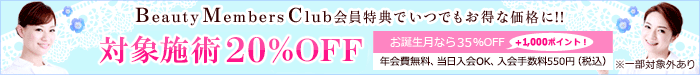 Beauty Members Club������T�ł��'ł������ȉ��i��!!