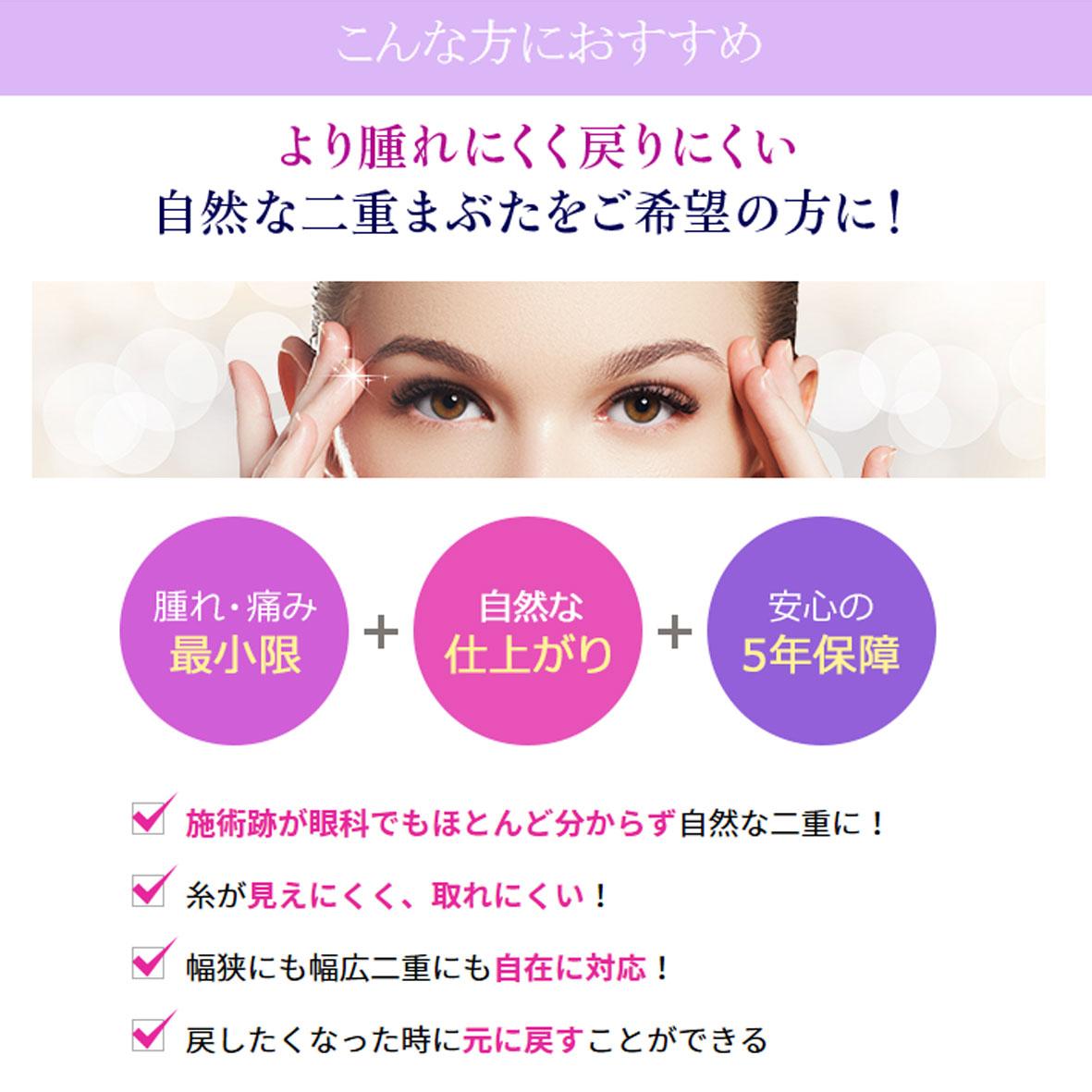 腫れ た 目 を 二 重 に 戻す 方法