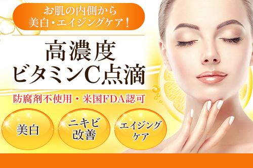 お肌の内側から美白・エイジングケア!高濃度ビタミンC点滴 防腐剤不使用・米国FDA認可 美白 ニキビ改善 エイジングケア