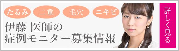 糸リフト 毛穴 ニキビ 長谷部医師による症例モニター募集情報 詳しくみる