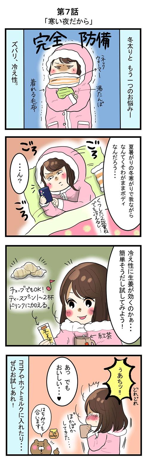 【漫画】明日からがんばります。