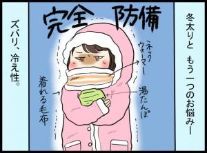 第7話 寒い夜だから