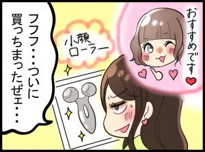 第14話 小顔ローラーと妄想