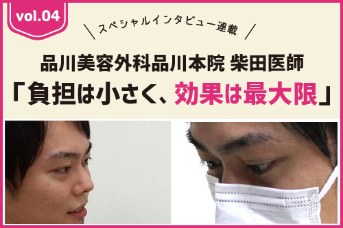 品川美容外科品川本院 柴田医師 「負担は小さく、効果は最大限」