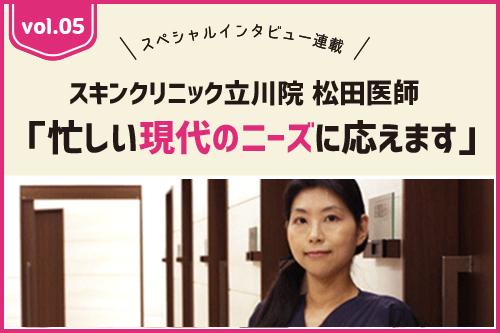 「忙しい現代のニーズに応えます」スキンクリニック立川院 松田医師
