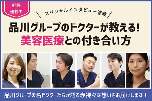 品川グループのドクターが教える! 美容医療との付き合い方