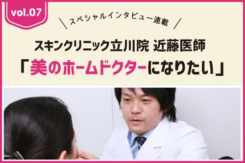 スキンクリニック立川院 近藤医師「美のホームドクターになりたい」