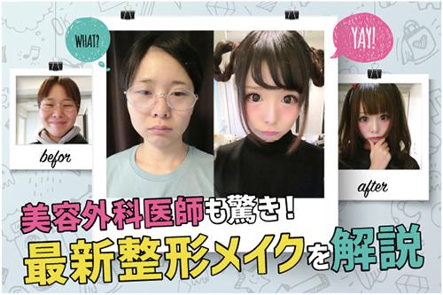 美容外科医師も驚き!最新整形メイクを解説