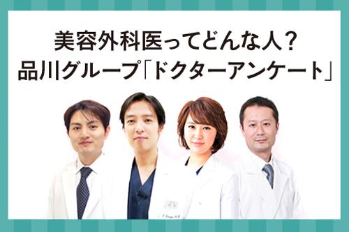 美容外科医ってどんな人?品川グループ「ドクターアンケート」