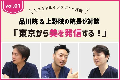 「東京から美を発信する!」品川院&上野院の院長が対談