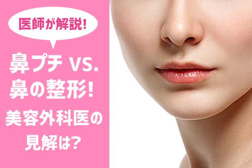 鼻プチVS.鼻の整形!美容外科医の見解は?
