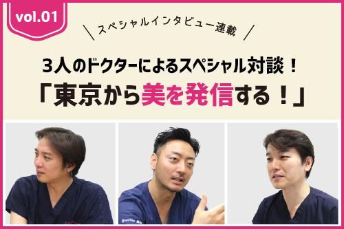 「東京から美を発信する!」3人のドクターによるスペシャル対談!