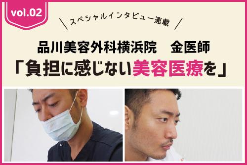 「負担に感じない美容医療を」品川美容外科横浜院   金 克知医師