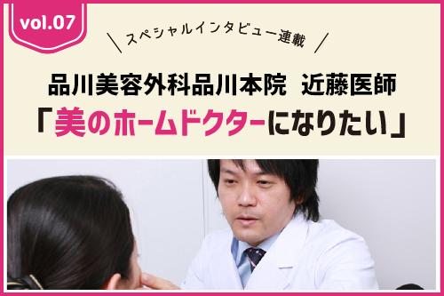 品川美容外科品川本院 近藤医師「美のホームドクターになりたい」