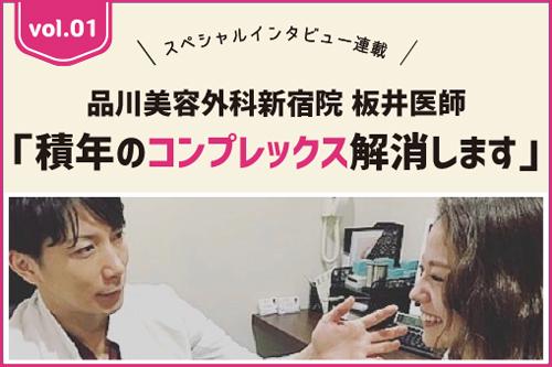 「積年のコンプレックス解消します」品川美容外科新宿院 板井医師