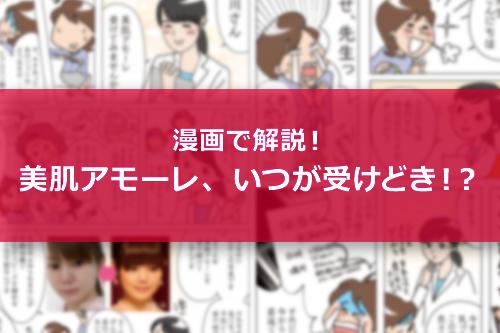 漫画で解説!美肌アモーレ、いつが受けどき!?