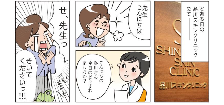 【漫画で解説!美肌アモーレ】とある日の品川スキンクリニック。若返りに悩む女性が医師のカウンセリングに訪れる。