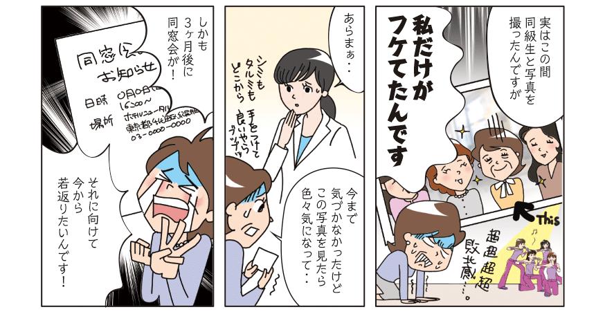 【漫画で解説!美肌アモーレ】同級生との写真に落ち込む女性。3ヶ月後の同窓会に向けて若返りを決意。
