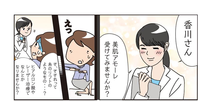 【漫画で解説!美肌アモーレ】美肌アモーレを提案される女性。ヒアルロン酸やレーザー治療ではなんとかならない?
