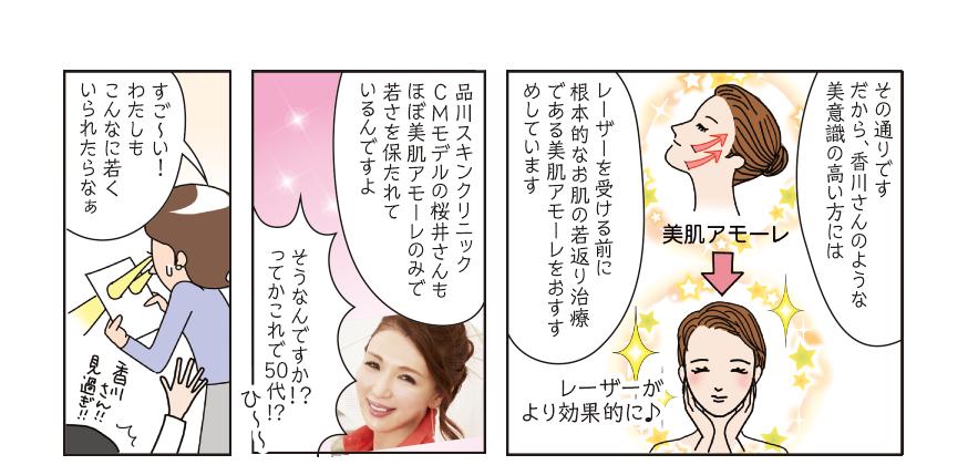 【漫画で解説!美肌アモーレ】根本的なお肌の若返り治療である美肌アモーレ。CMモデル桜井さんは美肌アモーレのみで若さを維持。