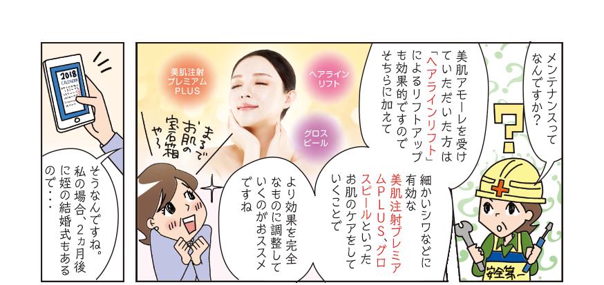 【漫画で解説!美肌アモーレ】ヘアラインリフトでリフトアップ。美肌注射プレミアムPLUS、グロスピールでより効果的に若返り。