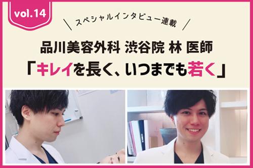 品川美容外科 渋谷院 林医師 「キレイを長く、いつまでも若く」