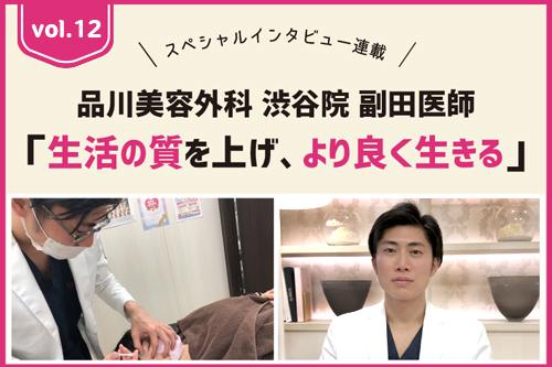 「生活の質を上げ、よりよく生きる」品川美容外科渋谷院 副田医師
