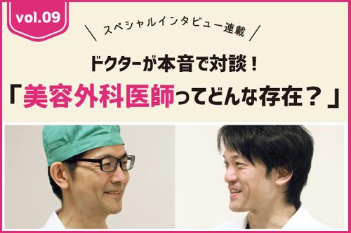 秦医師と近藤医師によるスペシャル対談!「美容外科医ってどんな存在?」