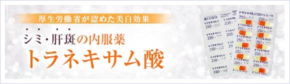 【シミ・肝斑の内服薬トラネキサム酸】厚生労働省が認めた美白効果 シミ・肝斑の内服薬トラネキサム酸