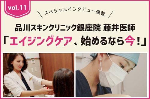 「エイジングケア、始めるなら今!」品川スキンクリニック銀座院 藤井医師