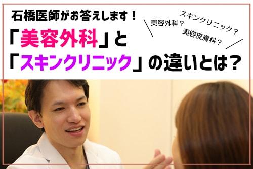 美容外科と美容皮膚科(スキンクリニック)の違いって?