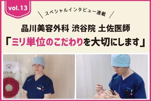 品川美容外科 渋谷院 土佐医師 「ミリ単位のこだわりを大切にします」