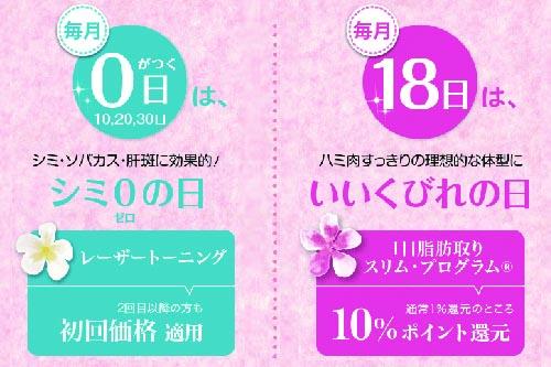 【品川美容外科のお得な情報】0が付く日・18日は「シミ0の日&いいくびれの日」