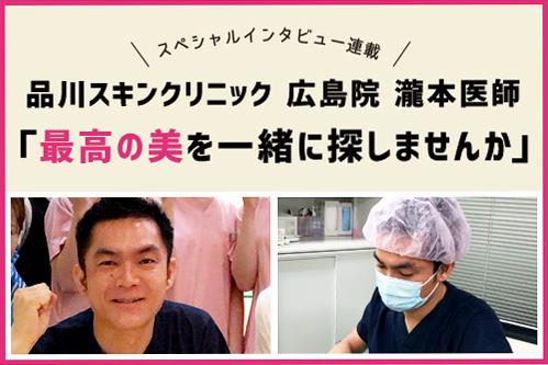 「最高の美を一緒に探しませんか」品川スキンクリニック広島院 瀧本医師