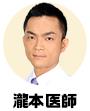 dr_takimoto