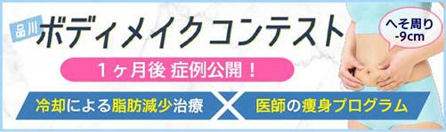 品川ボディメイクコンテスト1ヶ月後症例公開!