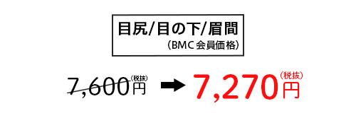 目尻/目の下/眉間 7,600円(税抜)→ 7,270円(税抜)
