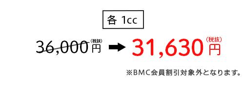 各1cc 36,000円(税抜)→ 31,630円(税抜)