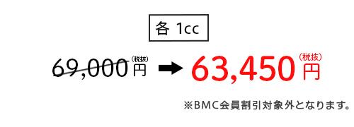 各1cc 69,000円(税抜)→ 63,450円(税抜)