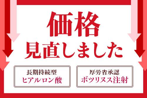 ボツリヌス注射&ヒアルロン酸【価格見直しのお知らせ】