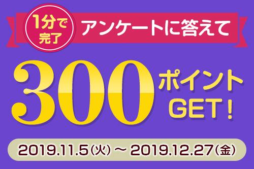 【LINEで簡単1分】アンケートに答えて300ポイントをGETしよう!