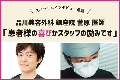 「患者様の喜びがスタッフの励みです」品川美容外科銀座院 菅原章隆医師