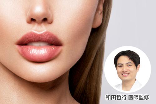 たらこ唇を治す方法は?厚い唇の原因と薄く小さくする方法【医師監修】