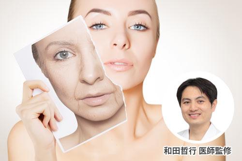 美容外科医が教える「若見え」のポイント5選【医師監修】