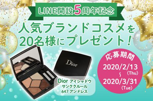 【LINE開設5周年記念】ブランドコスメを20名様にプレゼント!