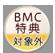 BMC特典対象外