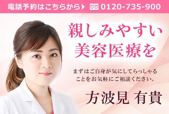 方波見医師による1dayナチュラルプレミアム法4点留め¥459,770→¥198,000