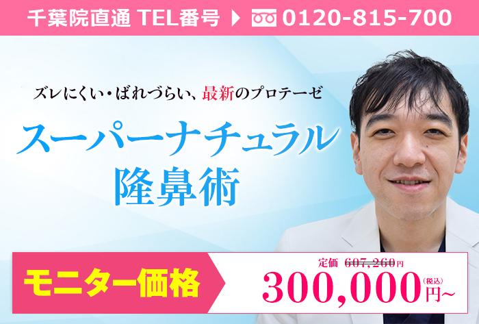 千葉院直通番号0120-006-170 山田先生のスーパーナチュラル隆鼻術のモニター募集です♪
