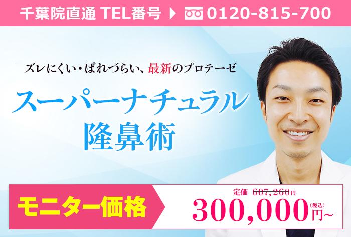 千葉院直通番号0120-006-170 落合院長のスーパーナチュラル隆鼻術のモニター募集です♪
